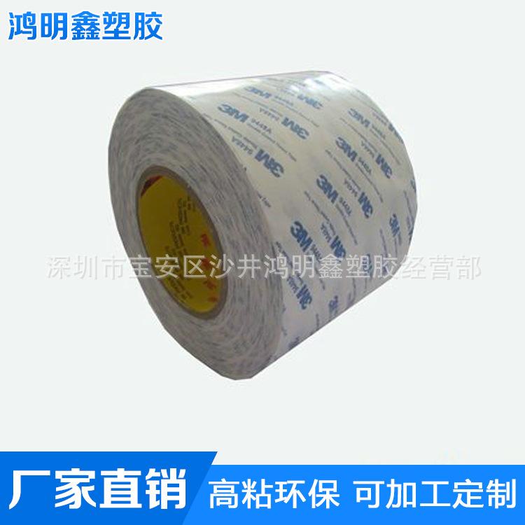 长期供应 3M9448A原装双面胶  3M9448白色双面胶带