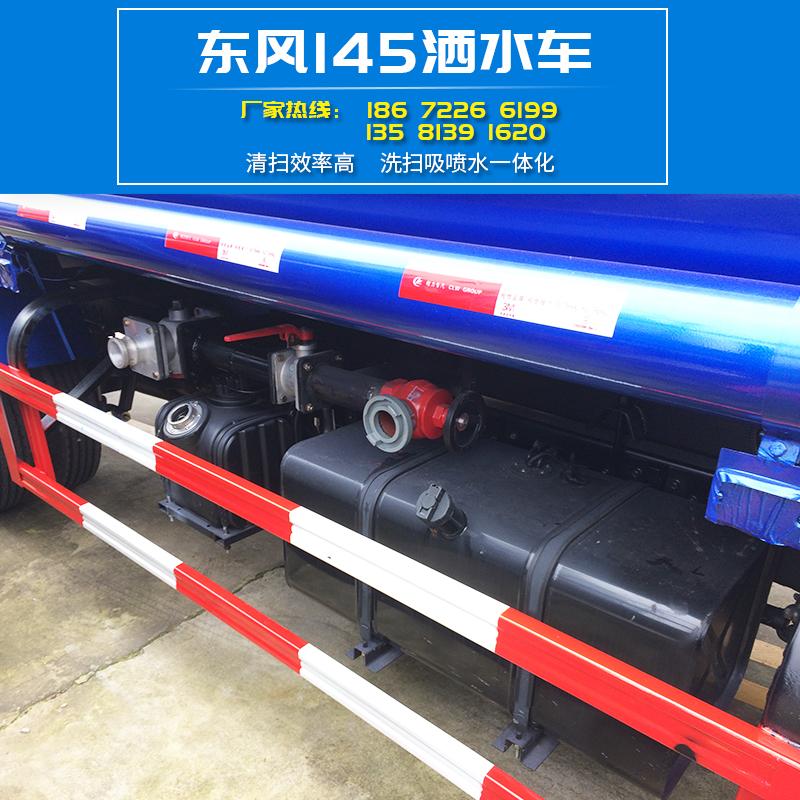东风145洒水车 程力品牌制造厂家 优质大型洒水车 多种款式型号