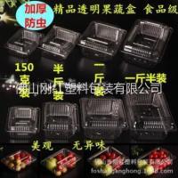 厂家直销水果盒保鲜盒冰箱收纳盒蔬菜盒超市耗材