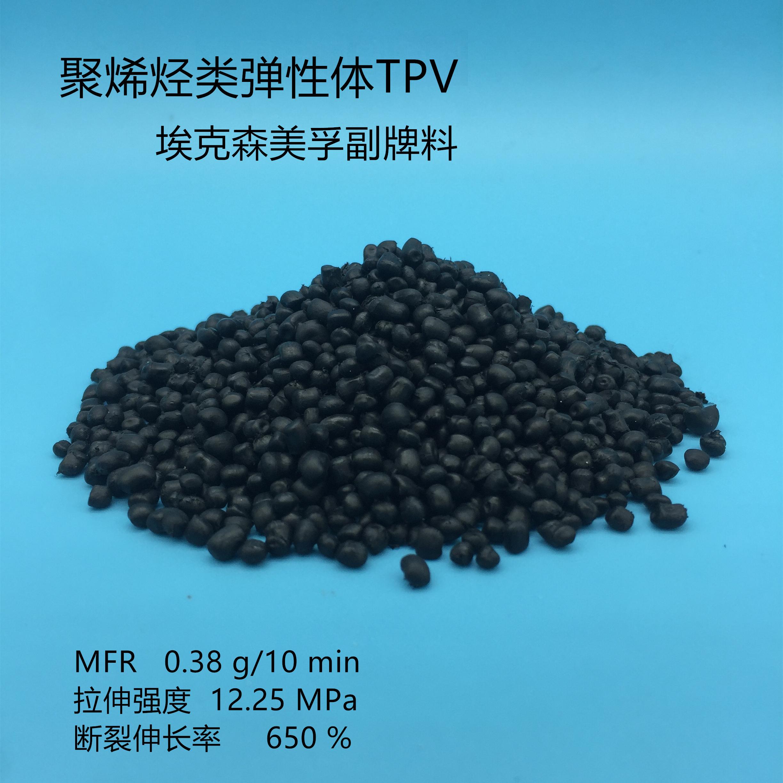 埃克森TPV副牌〔黑色〕聚合物〔PP.PE.ABS〕增韧剂