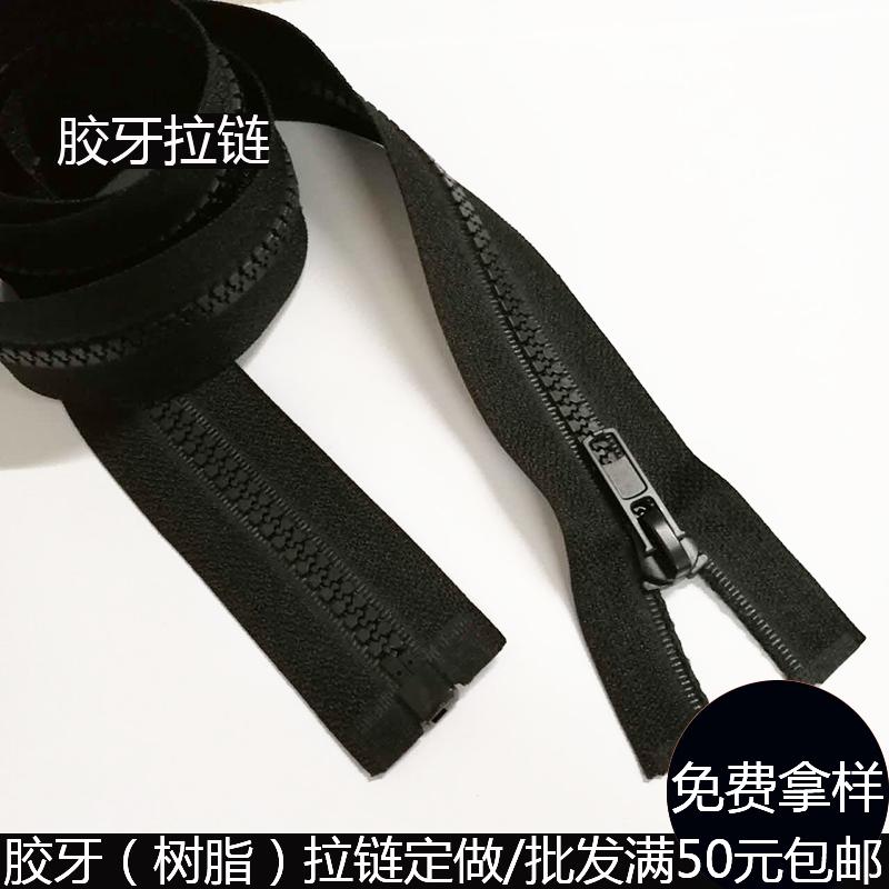 厂家直销胶牙拉链定做批发3号5号8号胶牙拉链服装辅料广州拉链厂