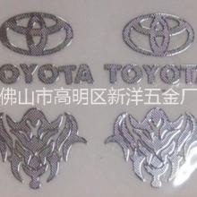 厂家定制汽车标志logo、不干胶车标贴纸、摩托装饰贴纸、镜钢贴纸标签、电铸分体金属标牌批发