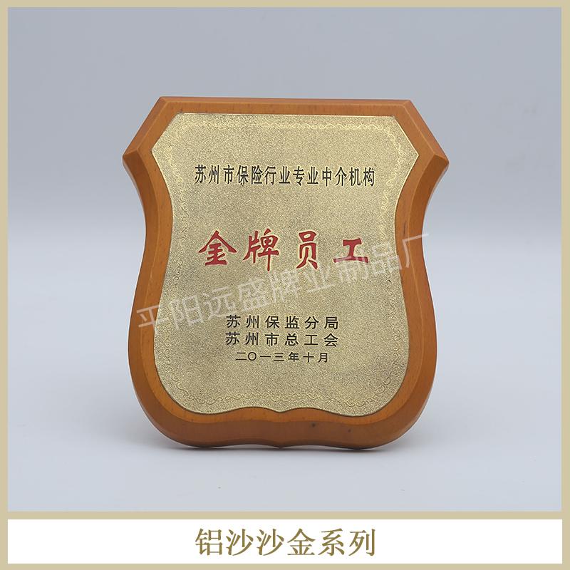 厂家直销 铝沙沙金系列金属授权奖牌 木托荣誉牌匾 可定做印刷LOGO