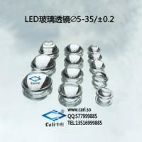 LED硼硅玻璃透镜 LED透镜玻璃 小号LED透镜玻璃批发