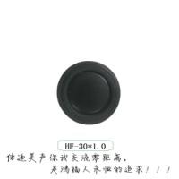 30mm喇叭低音振动膜厂家价格