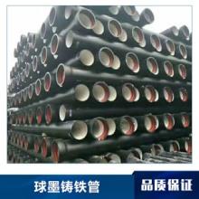 球墨铸铁管 柔性铸铁管排水管 球墨铸铁沟槽管件 高品质建材批发批发