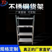 厂家直销 201/304不锈钢仓储货架 轻型、中型货架冷库货架货批发