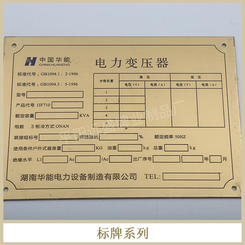 厂家定制 标牌系列 拉丝不锈钢标牌 机械设备冲压标牌铭牌
