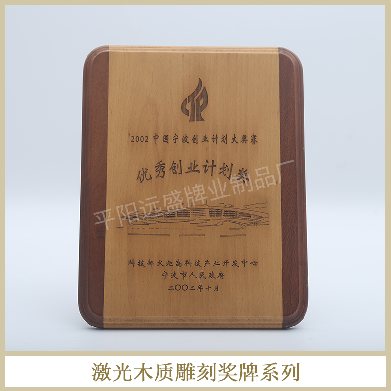 激光木质雕刻奖牌系列 激光雕刻牌匾 木托雕刻奖牌 木质奖牌 实木奖牌
