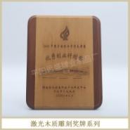 激光木质雕刻奖牌系列图片