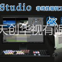 天创华视TC-STUDIO700非编系统edius非线性编辑系统厂家