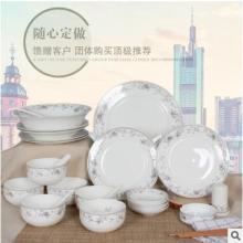 重庆高档陶瓷餐具骨瓷碗勺盘定制logo婚庆酒店礼品餐具套装批发