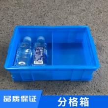 分格箱 分格箱包装 收纳八格箱 塑料集装分格箱 厂家直销批发