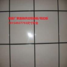 新疆伊犁 平面铝扣板 厂家直销 供应工程量