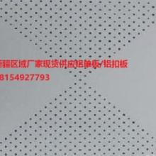 新疆阿克苏厂家直销 批发集成吊顶铝扣厨抗油滚涂板吊