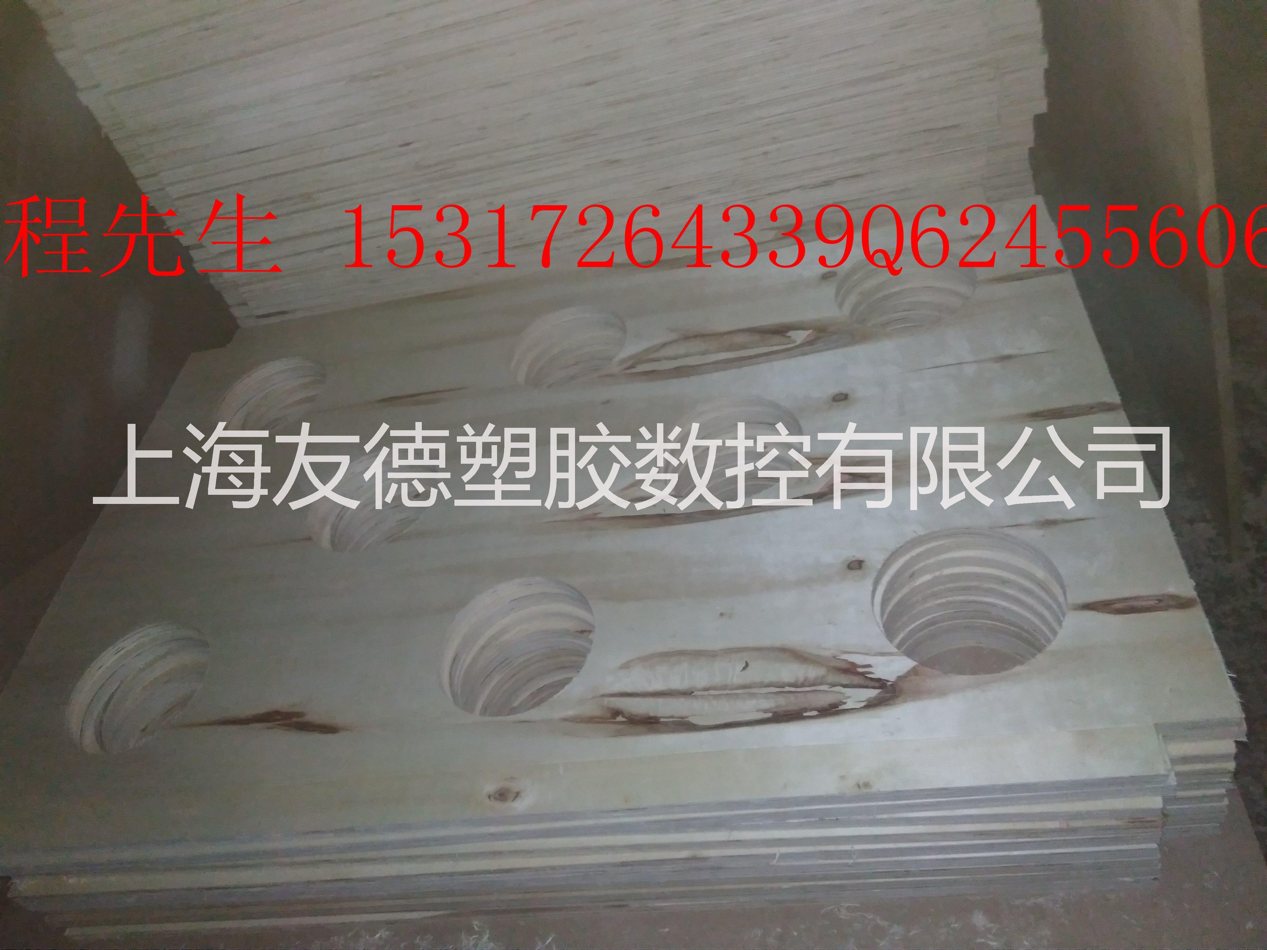 上海木板雕刻加工@上海多层板雕刻加工@上海密度板雕刻加工