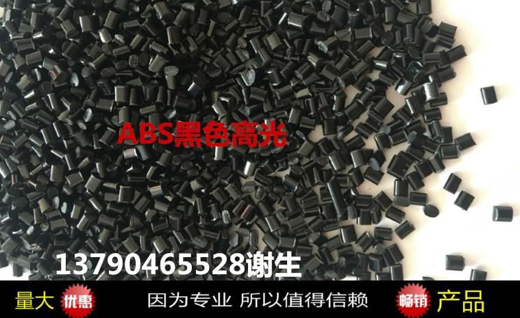 ABS黑色高光冲击16-18