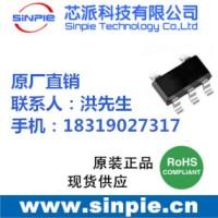 可编程限流USB过流保护IC SP5276