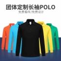 新款长袖T恤定做 广告衫班服定制 团队文化衫定制 现货厂家T恤定做绣花