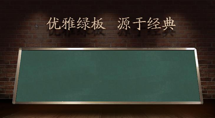 优雅乐100*150磁性绿板生产厂家,教学黑板涂鸦小黑板