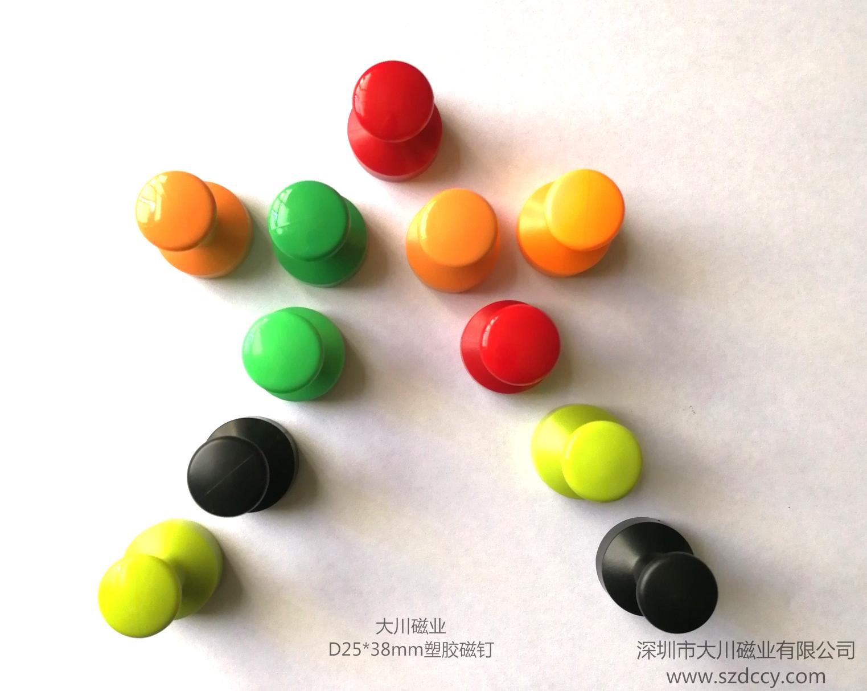 塑胶磁钉 书画磁钉 磁钉 磁吸