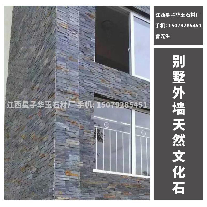 江西天然文化石 江西青石板厂家 江西花岗岩 别墅外墙天然文化石