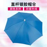 浙江直杆银胶帽子伞 防紫外线防晒伞帽 头戴帽伞批发 钓鱼遮阳雨伞