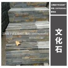 江西文化石江西文化石厂家 天然文化石 江西文化石供应商 江西文化石加工