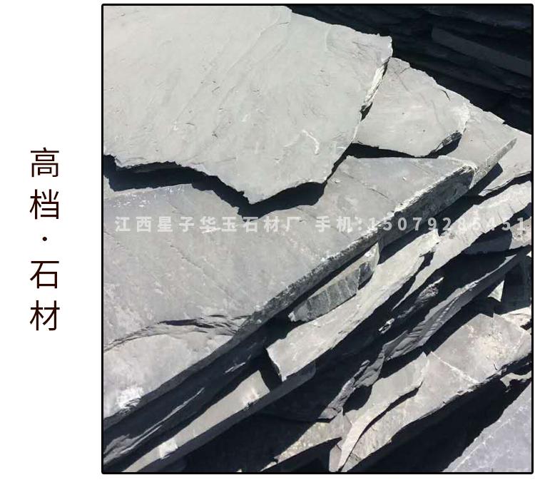 板岩 板岩厂家 板岩价格 板岩批发 板岩加工 板岩乱形碎拼批发 江西板岩乱形碎拼