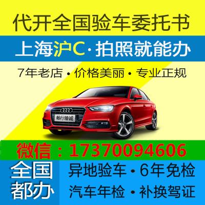 上海沪c汽车年审异地委托书报价