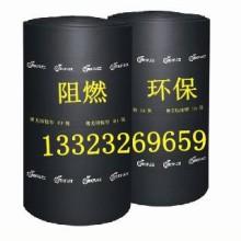 阻燃难燃奥美斯B1级橡塑保温棉价格生产厂家13323269659