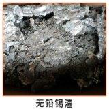 深圳回收无铅锡渣 厂家直收无铅锡渣锡块 大量回收各类废品再生资源