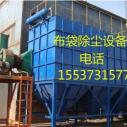 阜阳布袋除尘器厂家图片