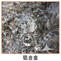 铝合金回收 钢筋废料金属等资源再生利用 回收各类废旧物品欢迎联系