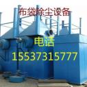 淄博布袋除尘器厂家图片