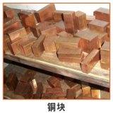 铜块回收 深圳大量回收废铜红铜黄铜等废旧物料 长期稳定收购