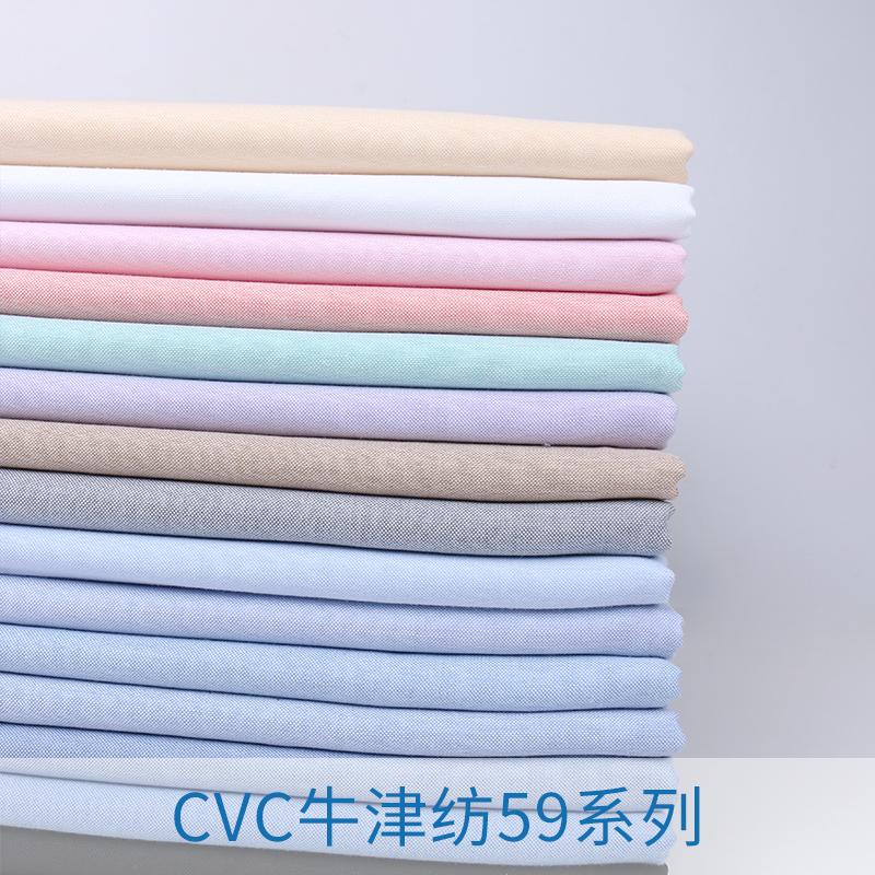 厂家直销 CVC牛津纺59系列 牛仔衬衫服装面料 涤棉牛津纺工装面料