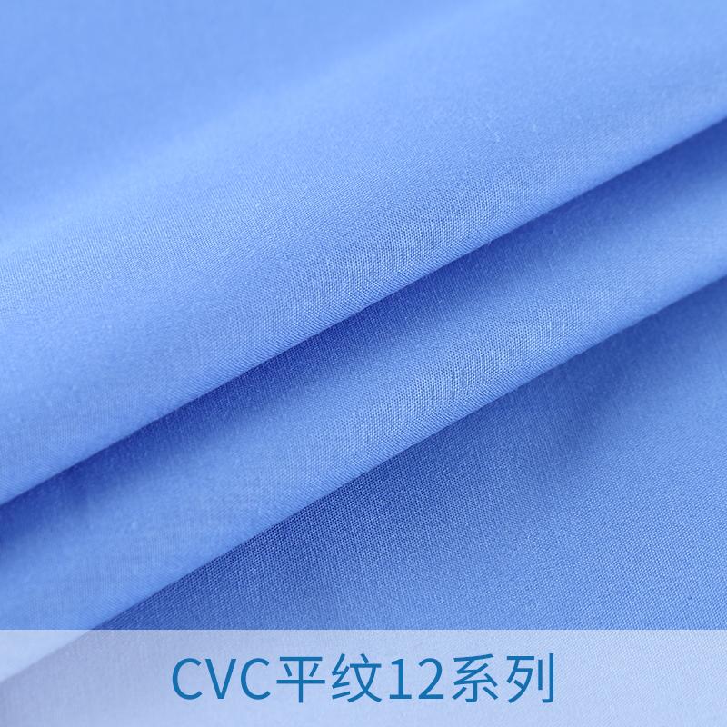 厂家直销 CVC平纹12系列 高品质CVC平纹衬衫面料 CVC坯布纺织面料平纹斜纹