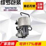 KZ-32/19气动钢带打包机 汽车配件钢带打包机铁芯气动打包机