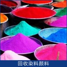 回收染料颜料保定厂家回收水溶性染料采购水溶性颜料色粉各色水溶性颜料批发