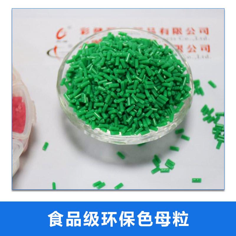 厂家直销 食品级环保色母粒 片材色母/环保色母粒 量大从优