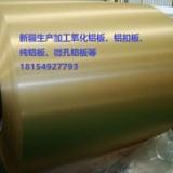 只做新疆地区面板外壳型材/ 铝板冲压成型盖子/ 面板外壳铝板型材