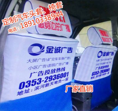 江西定制出租车座套广告厂家,全国定制发货各种车型座椅套头套
