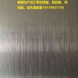 厂家定制各种规格薄铝板  纯铝板 纯铝片 幕墙纯铝板 纯铝片