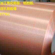 优质耐腐蚀除尘器阳极板红色/阳极氧化防锈铝板 阳极板组件 耐腐蚀除尘器阳极氧化铝板