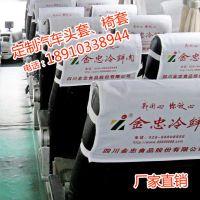 重庆广告汽车座套头套定制厂家,全国可以加工座套印字印图印二维码
