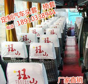 广西客车头套座套广告,全国供应汽车座套头套定制厂家