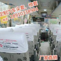 浙江汽车广告头套厂家,全国加工定做印字广告座套
