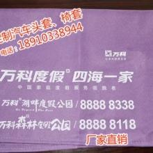 内蒙古客车广告头枕套座套厂家,汽车座套定制广告印字印图印二维码座套头套批发