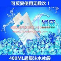 供应降保温冷冰敷生物制小 干冰包运输 冰袋保鲜 济南东华生物科技有限公司